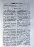 Pierre Goudelin - Commentariorum de iure novissimo libri sex - 1839