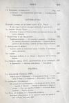 Carlo Collodi - Divagazioni critico-umoristiche - Firenze, Bemporad 1893 (seconda edizione)